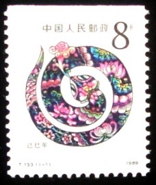 Selo postal da China de 1989 Year of the Snake DO