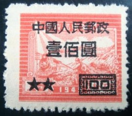 Selo postal República Popular da China 1950 Overprint