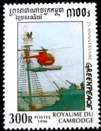 Selo postal do Cambodja de 1996 Anniversary of Greenpeace 300